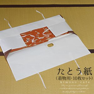 たとう紙 着物用 10枚セット 小窓付 メール便不可 あすつく|kimonocafe-y