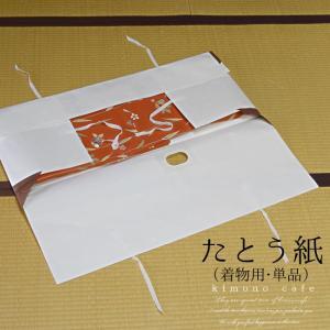 たとう紙 着物用 1枚(単品) 小窓付 メール便不可 あすつく|kimonocafe-y