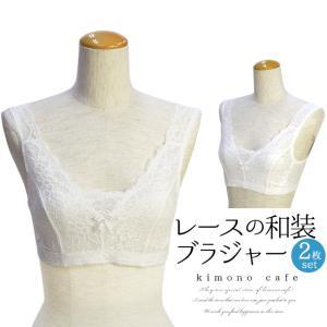 お得な白2枚セット! レース ブラジャー 白 大きな胸 平ら 補整 着物用ブラジャー 白 M L LL 着物 ブラジャー|kimonocafe-y