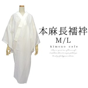 本麻 長襦袢 夏 麻 着付け小物 白 M L 涼しい|kimonocafe-y