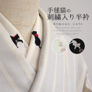洗える ポリエステル 猫 手まり 刺繍 半襟 黒 白 洒落 着物 kimonocafe-y
