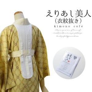衣紋抜き 長襦袢に縫い付けるだけ えりあし美人 幅広 えもんぬき|kimonocafe-y