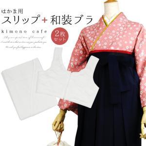 【袴スリップ&和装ブラセット】 はかま を キレイに着こなす 着付け セット 卒業式 丈 短め スリップ 和装ブラ 着物 着付け 小物 肌着 レディース インナー|kimonocafe-y
