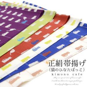 日本製正絹洒落用帯揚げ手染め猫のひなたぼっこ全6色 赤 紫 青 白 メール便可 kimonocafe-y