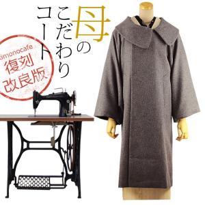 【着物コート】復刻改良版 母のこだわりコート(ライトグレー)【メール便不可】【あすつく】|kimonocafe-y