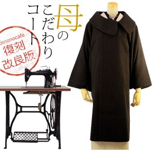【着物コート】復刻改良版 母のこだわりコート(ブラウン)【メール便不可】【あすつく】|kimonocafe-y