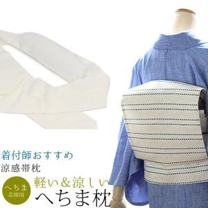 帯枕 へちま 涼感 補正 ヘチマ 着付け 着物 涼しい 夏|kimonocafe-y