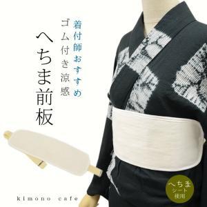 帯板 へちま 涼感 前板 メッシュ ゴム付 内ポケット 涼しい 夏|kimonocafe-y