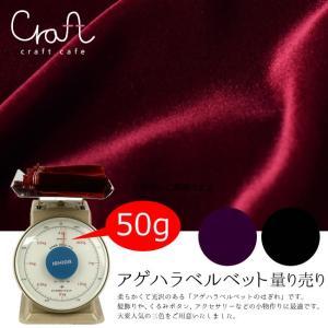 手芸材料 アゲハラベルベットのはぎれ 50g レッド パープル ブラック kimonocafe-y