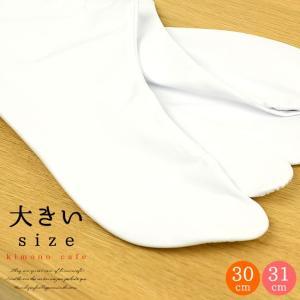 【大きいサイズ 足袋】綿100% 白足袋 (4枚 こはぜ) 男性用 女性用 兼用 30cm/31cm【メール便可】【あすつく】 kimonocafe-y