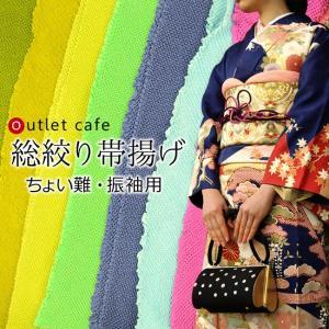 訳あり難あり/帯揚げ総絞り アウトレット♪振袖用 総絞り帯揚げ(オーラ染め絞り) 単色 一色染め 2枚までメール便可|kimonocafe-y