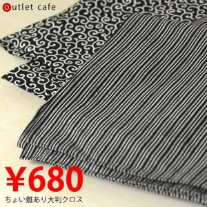 【訳あり】680円!訳あり 和柄 綿 風呂敷 115×115cm!メール便可 あすつく kimonocafe-y