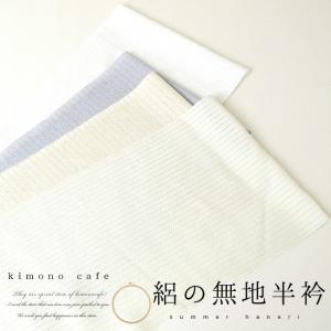 【ou】絽無地半衿!ハンドメイド刺繍用として楽しむのもOK!全4種類 絽 正絹半衿【メール便可】【あすつく】|kimonocafe-y