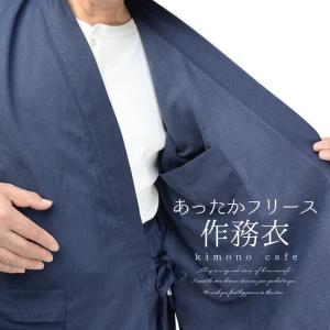 フリース作務衣 冬でも温か!住職の声から生まれたフリースの裏地付き作務衣M〜LL 紺 濃緑 ベージュ【メール便不可】【あすつく】|kimonocafe-y