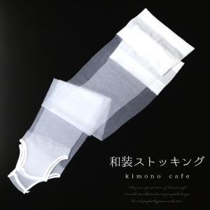 和装ストッキング 白 ひざ下 レガルト 一体型 フリーサイズ シームレス【メール便可】【あすつく】|kimonocafe-y