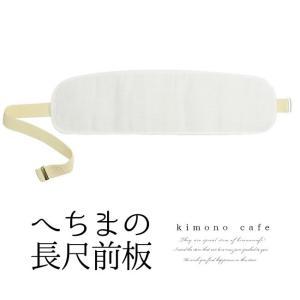 へちま 前板 長尺 帯姿がすっきり綺麗に決まる 長尺 ゴムベルト付き|kimonocafe-y
