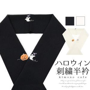 洗える 洒落 刺繍 半衿 ハロウィン柄 黒 白 半襟 kimonocafe-y