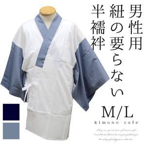 半襦袢 男性 紐が要らない洗える男性用半襦袢 カラー衿 紺 グレー M L kimonocafe-y