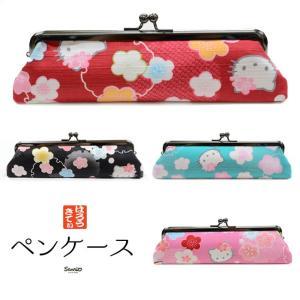 ハローキティペンケース鉛筆入れ筆箱和柄 赤 ピンク 黒 水色 メール便可 あすつく|kimonocafe-y