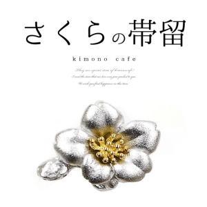 日本製小さな桜の帯留め メール便不可 あすつく|kimonocafe-y