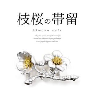 日本製枝桜の帯留め メール便不可 あすつく|kimonocafe-y