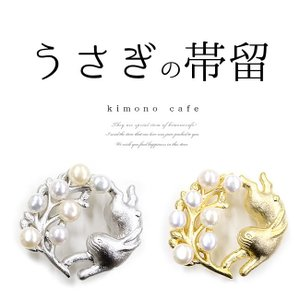 日本製兎とパールの帯留め メール便不可 あすつく|kimonocafe-y