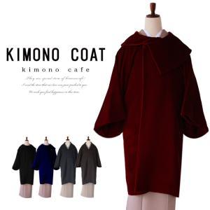 着物コート ロング アゲハラ ベルベット ウール 和装コート 黒 紺 赤 茶 グレー M L|kimonocafe-y