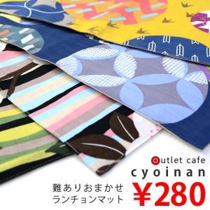 【訳あり】 和柄ランチョンマット 41×33cm 柄おまかせ! メール便可 あすつく kimonocafe-y
