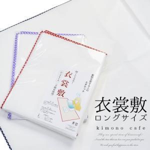 衣裳敷 ロングサイズ チェック 赤 緑 紫 青 黒 茶 6色 メール便不可 あすつく|kimonocafe-y