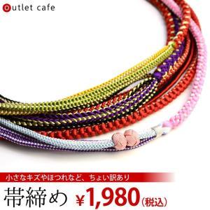【訳あり】帯締め 在庫処分品(ちょい難あり) 全11種 赤 ピンク 紫 メール便可|kimonocafe-y