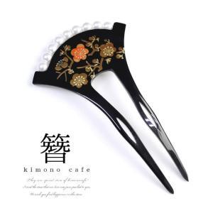 かんざし 簪 バチ型 パール付き 礼装用 留袖 髪飾り ヘアアクセサリー レディース 婦人 女性 紅梅 蒔絵調 黒色|kimonocafe-y