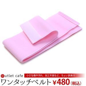 【訳あり】ワンタッチベルト着付けらくらくマジックベルト幅8cm ピンク M L メール便可|kimonocafe-y