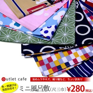 【訳あり】280円!ミニ風呂敷(尺三巾) 柄おまかせ メール便可|kimonocafe-y