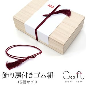 飾り房付きゴム紐 5個セット エンジ メール便可 あすつく kimonocafe-y