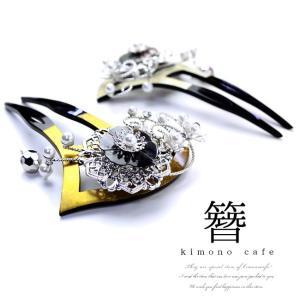 カンザシ 簪 パール バチ型 振袖 婚礼 礼装 結婚式 卒業式 レディース 婦人 女性 髪飾り 金銀 白銀|kimonocafe-y