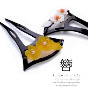 かんざし 簪 礼装用 バチ型 花枝 鼈甲調 アイボリー メール便不可 あすつく kimonocafe-y