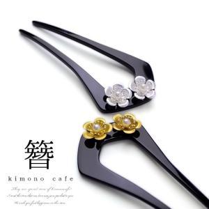 かんざし 簪 礼装用 バチ型 梅二輪 黒金パール 黒銀パール|kimonocafe-y