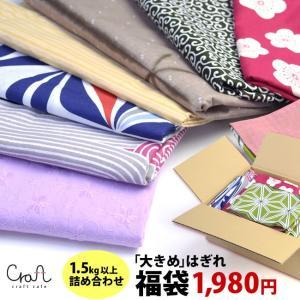 【1.5kg以上詰め合わせ】 手芸材料 大きめはぎれ1,980円福袋 メール便不可 kimonocafe-y