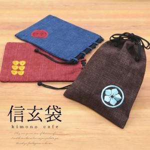 信玄袋 刺繍 浴衣 メンズ 巾着 男 男性 着物 バッグ エンジ 紺 茶|kimonocafe-y
