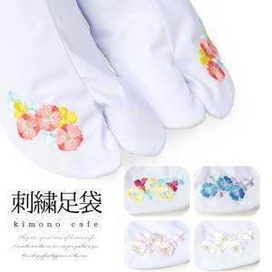 足袋 刺繍 振袖 小花の刺繍 成人式 卒業式 結婚式 着物 こはぜ 大きい 小さい 白 レトロ 柄足袋 kimonocafe-y