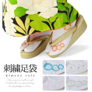 足袋 刺繍 振袖 丸菊の刺繍 成人式 卒業式 結婚式 着物 こはぜ 大きい 小さい 白 レトロ 柄足袋 kimonocafe-y