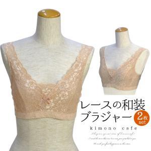 お得なベージュ2枚セット! 和装 レース ブラジャー 大きな胸 平ら 補整 着物用 ブラジャー ベージュ M L LL|kimonocafe-y