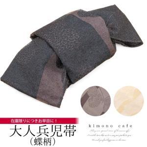 在庫限り 大人の蝶柄へこ帯 ウール混 全3カラー ブラウン パープル クリーム メール便不可 あすつく kimonocafe-y