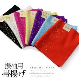 振袖用正絹帯揚げ 瑠璃 アラレ金箔 全7カラー 赤 水色 紫 薄黄色 濃ピンク 白 黒 メール便可 あすつく kimonocafe-y