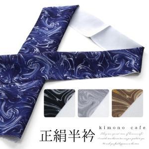 洒落 半衿 正絹 墨流し 2way unisex 全4カラー ブラック グレー ネイビー ブラウン kimonocafe-y