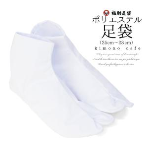 福助 綿に見えるポリエステル足袋 4枚こはぜ 白 25.0cm〜28.0cm メール便可 あすつく|kimonocafe-y