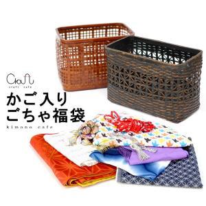手芸材料 カゴバッグ ごちゃ福袋 手作り 材料 クラフト 手芸 籠 バッグ 布 ハンドクラフト 作家|kimonocafe-y