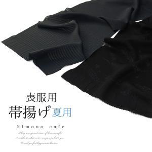 喪服 正絹 帯揚げ 夏用 黒 全2種 絽 紗|kimonocafe-y