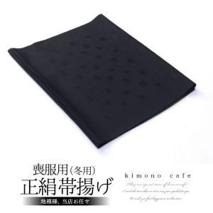 喪服 正絹 帯揚げ 冬用 (春 秋 冬 3シーズン) 黒|kimonocafe-y