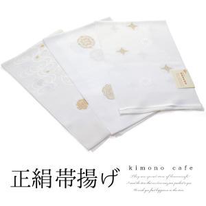 在庫処分品 留袖用正絹帯揚げ 白×金 全3柄 メール便可 あすつく kimonocafe-y